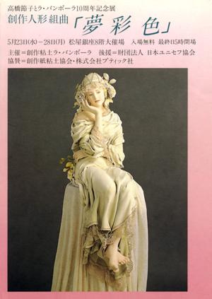 高橋節子とラ・バンボーラ10周年記念展 創作人形組曲 夢彩色
