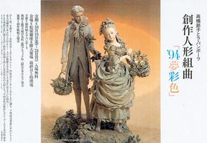 高橋節子とラ・バンボーラ展 94 創作人形組曲 夢彩色
