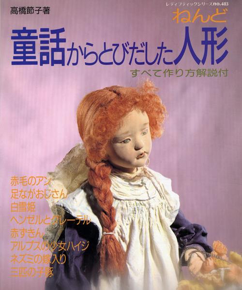 童話からとびだした人形