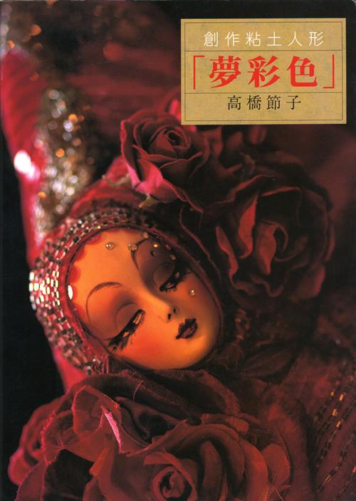 創作粘土人形「夢彩色」