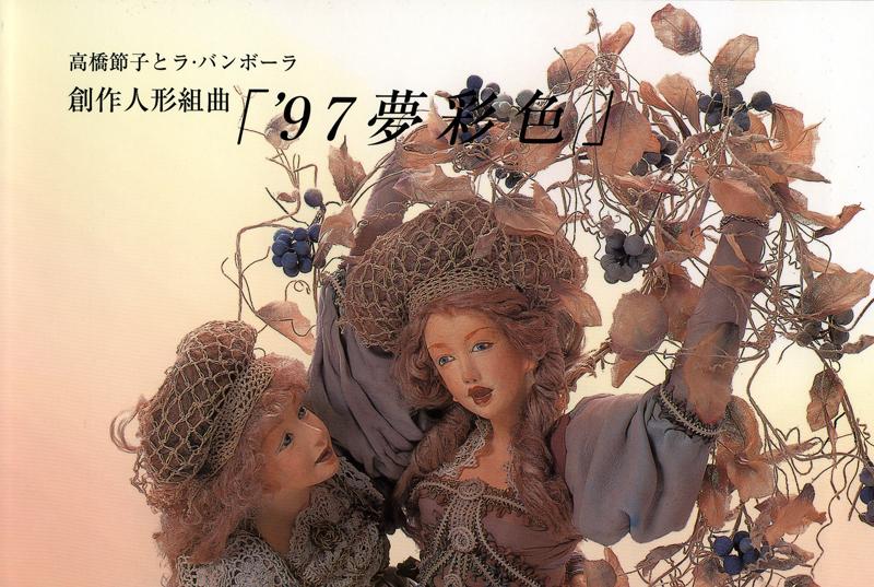 創作人形組曲「'97夢彩色」